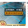 嘉恒昌电热膜电地暖家用全套设备地热系统干铺加热模块非石墨烯